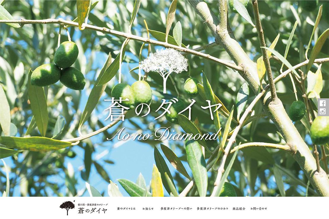 蒼のダイヤ ブランドウェブサイト トップページ