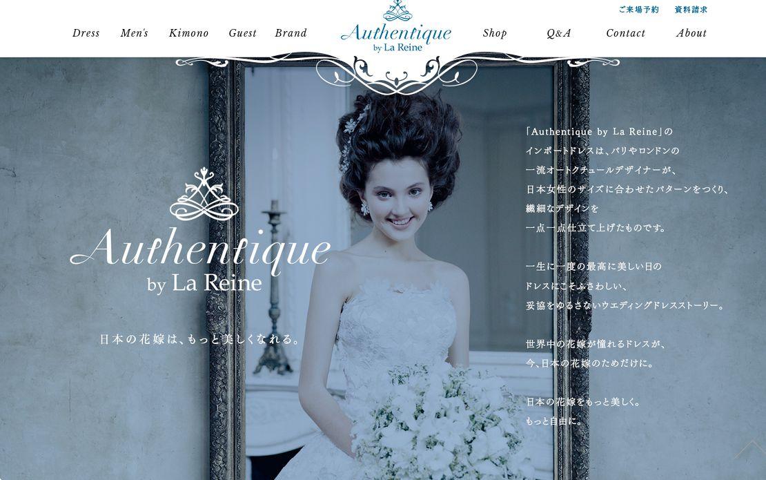 Authentique by La Reine ブランドサイト コンセプト