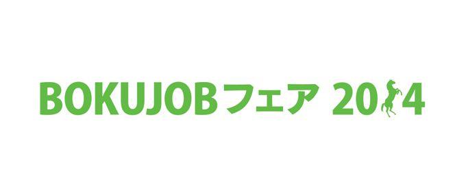 BOKUJOB<br />フェア2014 ロゴ