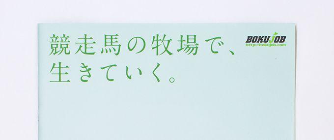 BOKUJOB<br />冊子
