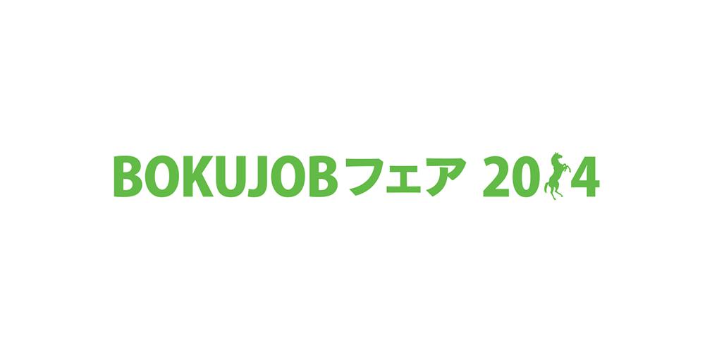 BOKUJOB