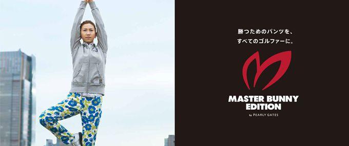 MASTER BUNNY EDITION<br />雑誌広告