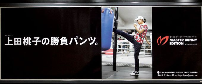 MASTER BUNNY EDITION<br />駅貼りポスター