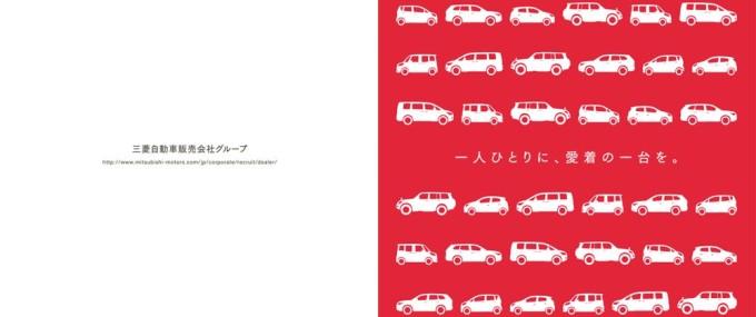 三菱自動車販売グループ<br />採用パンフレット