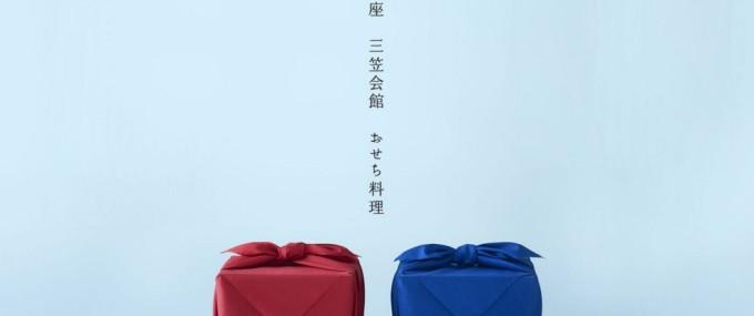 銀座 三笠会館<br />おせち料理ウェブサイト