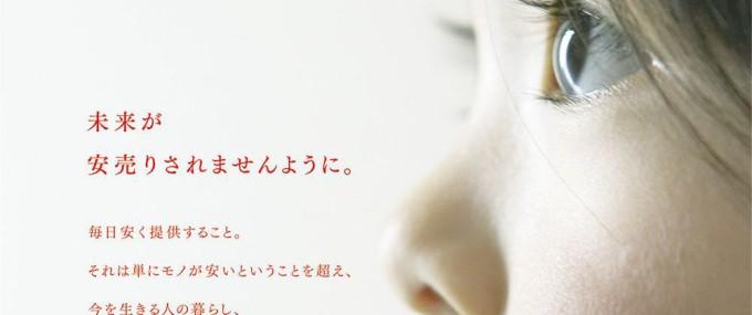 西友<br />雑誌広告