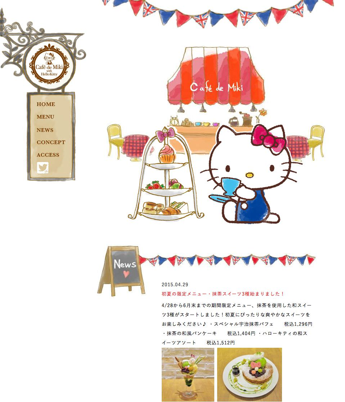 Café de Miki with Hello Kitty ダイバーシティ店 ウェブサイト TOPページ