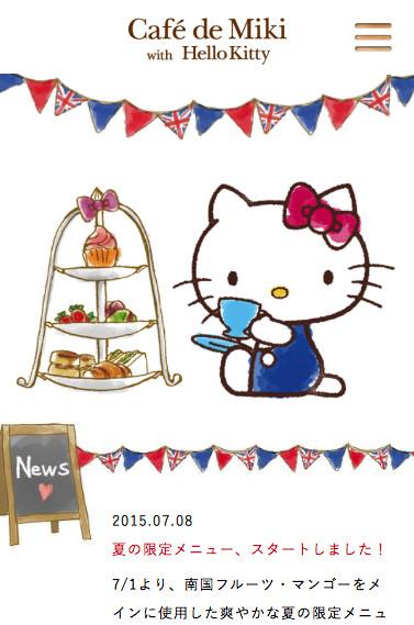 Café de Miki with Hello Kitty ダイバーシティ店 ウェブサイト スマートフォンデザイン