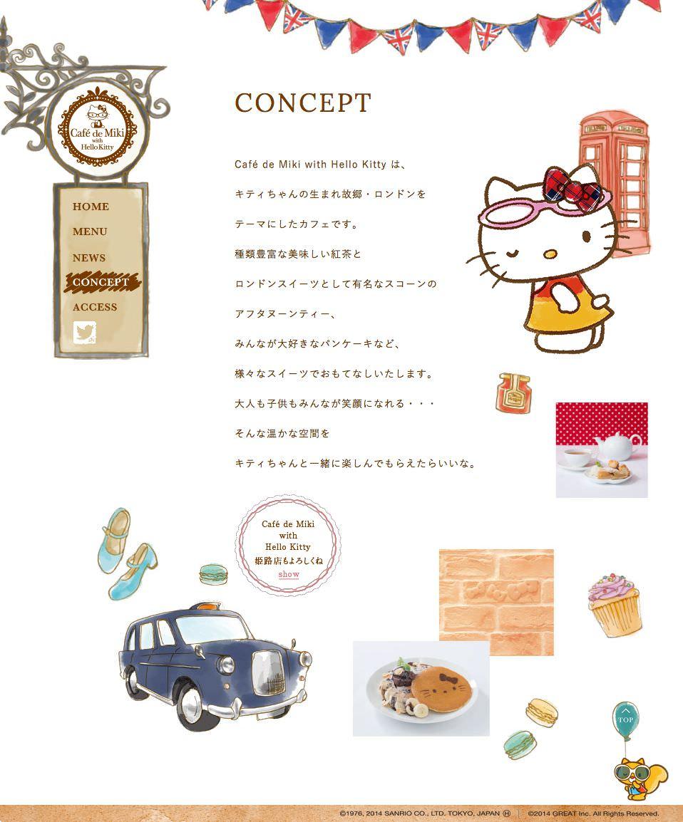 Café de Miki with Hello Kitty ダイバーシティ店 ウェブサイト コンセプトページ