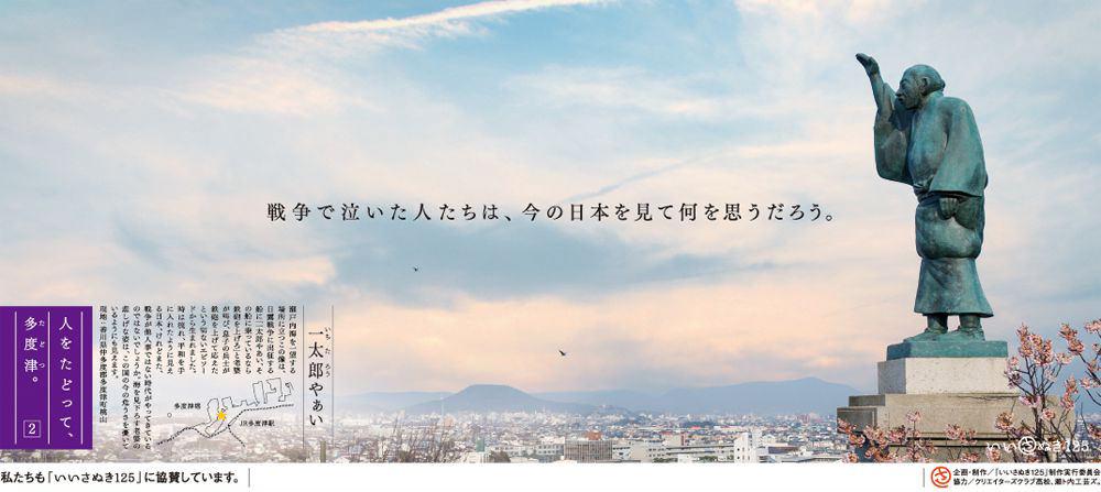 いいさぬき125 雑誌広告