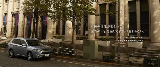三菱自動車販売グループ<br />採用サイト