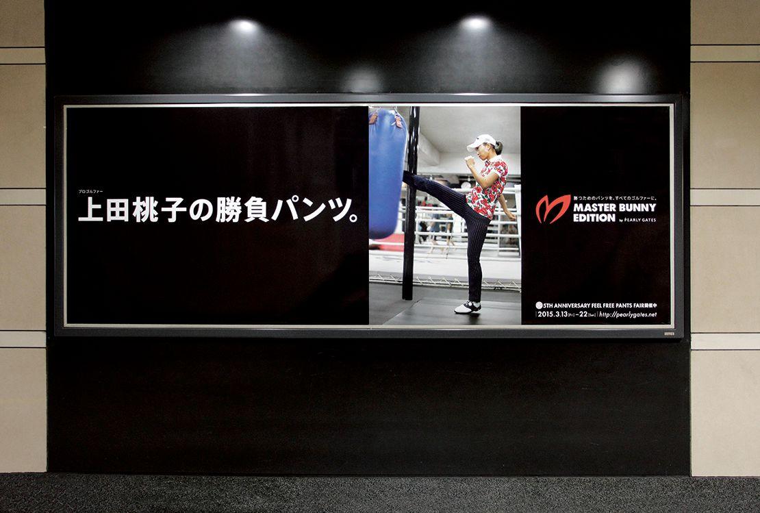 MASTER BUNNY EDITION 駅貼りポスター