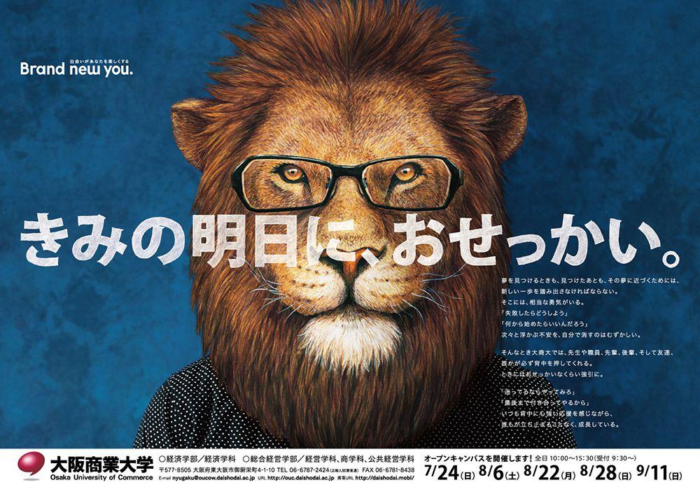 大阪商業大学 ポスター