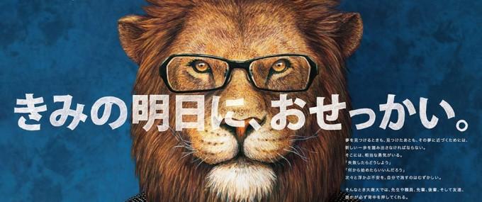 大阪商業大学<br />ポスター