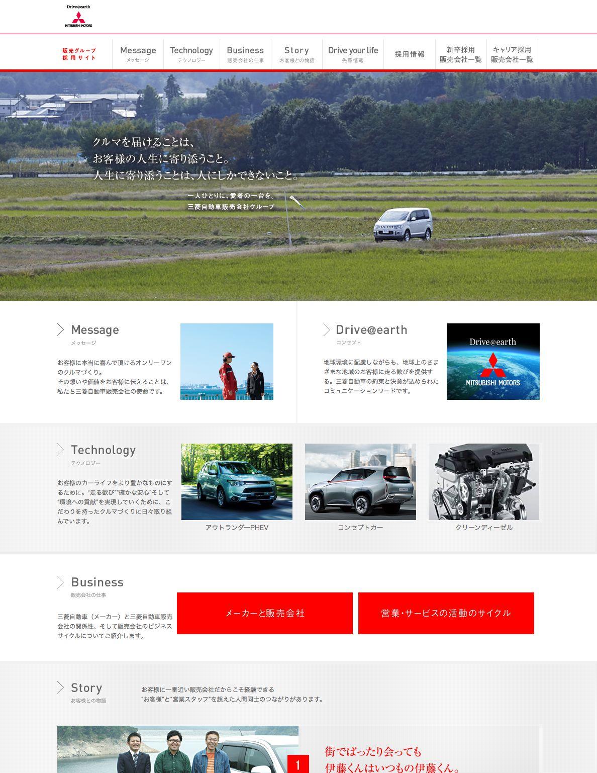 三菱自動車販売グループ 採用サイト TOPページ