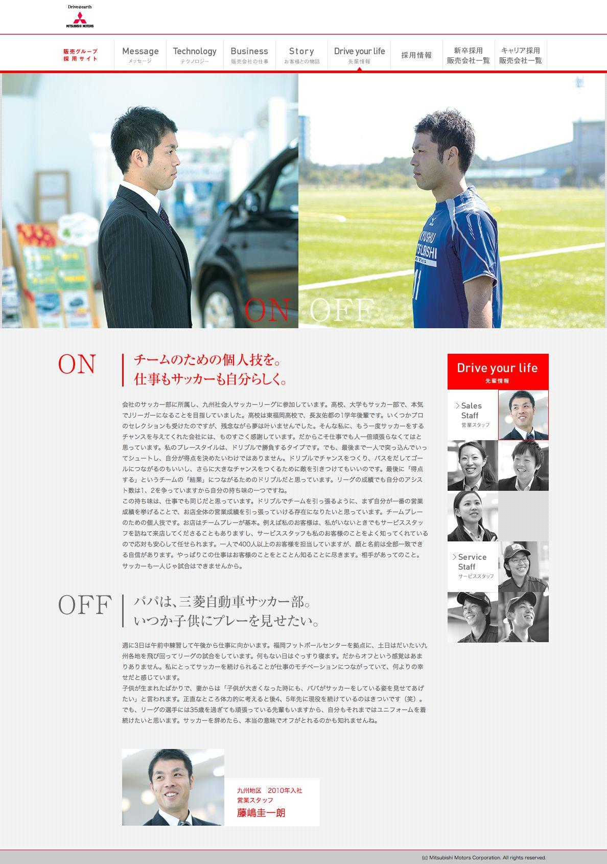 三菱自動車販売グループ 採用サイト 先輩情報