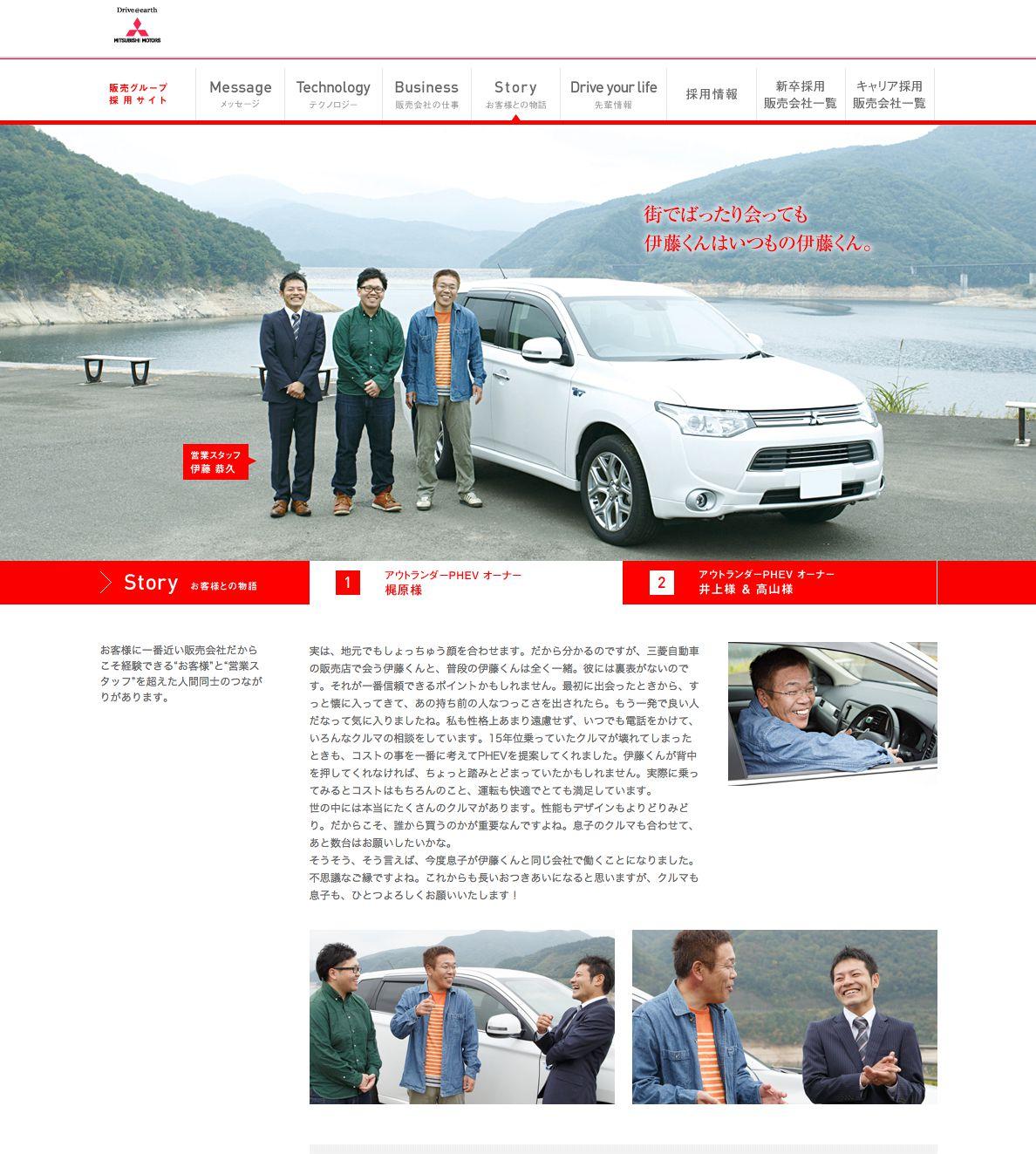 三菱自動車販売グループ 採用サイト ストーリー