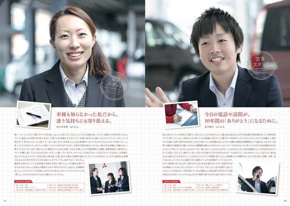 三菱自動車販売 採用パンフレット