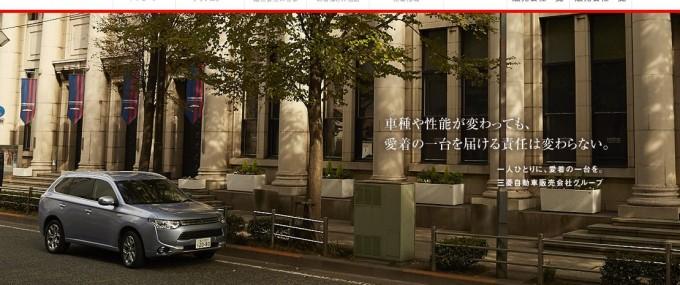三菱自動車販売グループ