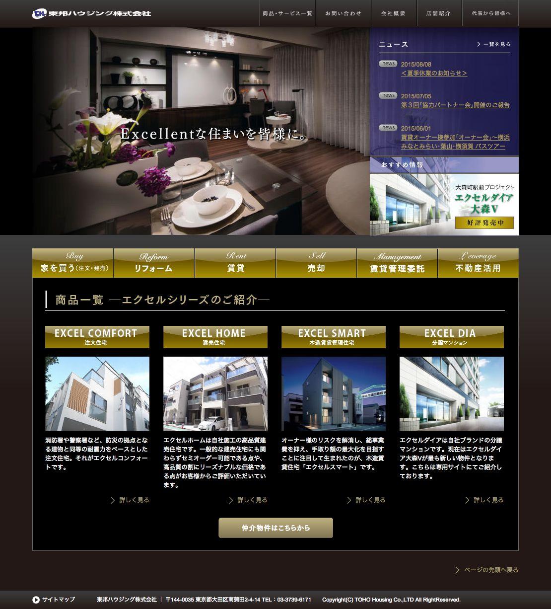 東邦ハウジング ウェブサイト TOPページ