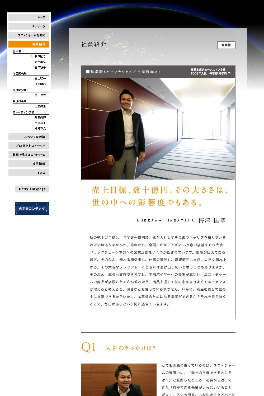 ユニ・チャーム 2014採用サイト 社員紹介