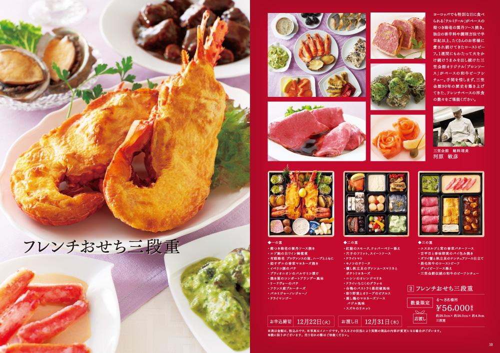 銀座 三笠会館 おせち料理カタログ