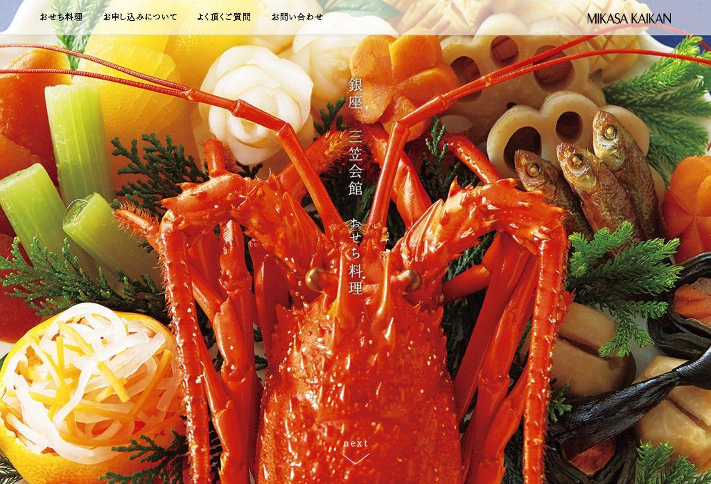 銀座 三笠会館 おせち料理ウェブサイト トップページ