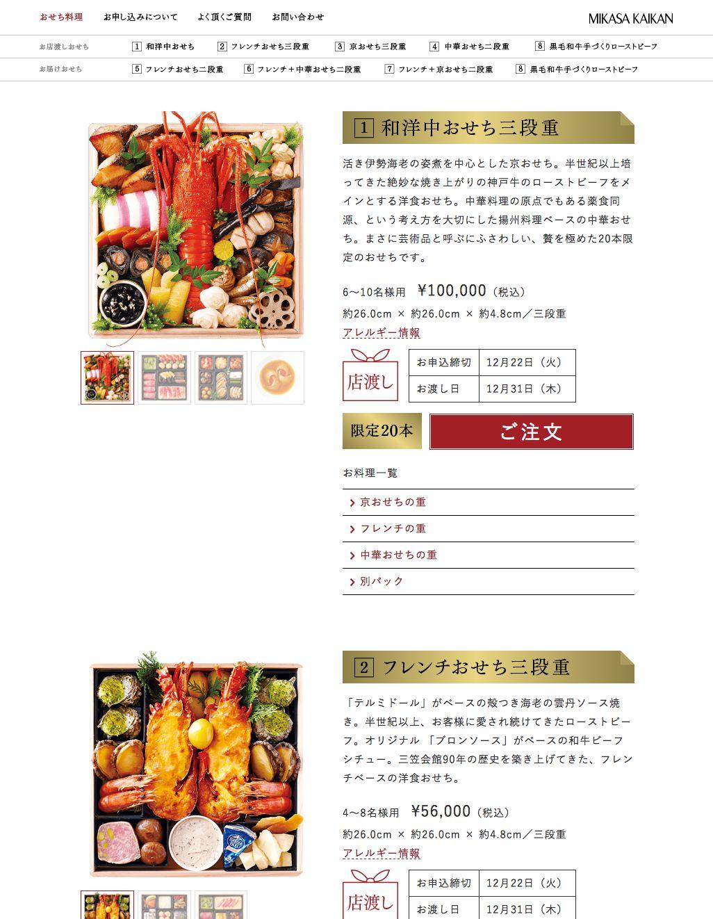 銀座 三笠会館 おせち料理ウェブサイト 商品一覧ページ